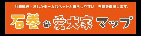 石巻愛犬家マップ