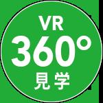 360度カメラでの物件見学ができます。