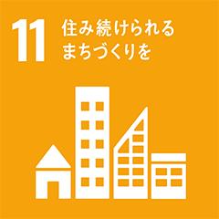 SDGs11-住み続けられるまちづくりを