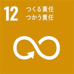 SDGs12-つくる責任つかう責任