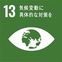SDGs13-気候変動に具体的に対策を