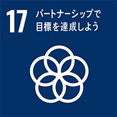 SDGs17-パートナーシップで目標を達成しよう