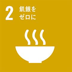 SDGs2-飢餓をゼロに