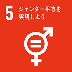 SDGs5-ジェンダー平等を実現しよう