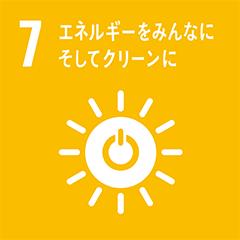 SDGs7-エネルギーをみんなにそしてクリーンに