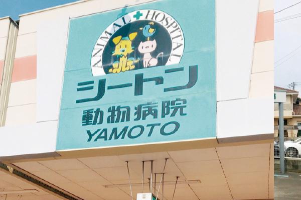 シートン動物病院YAMOTO