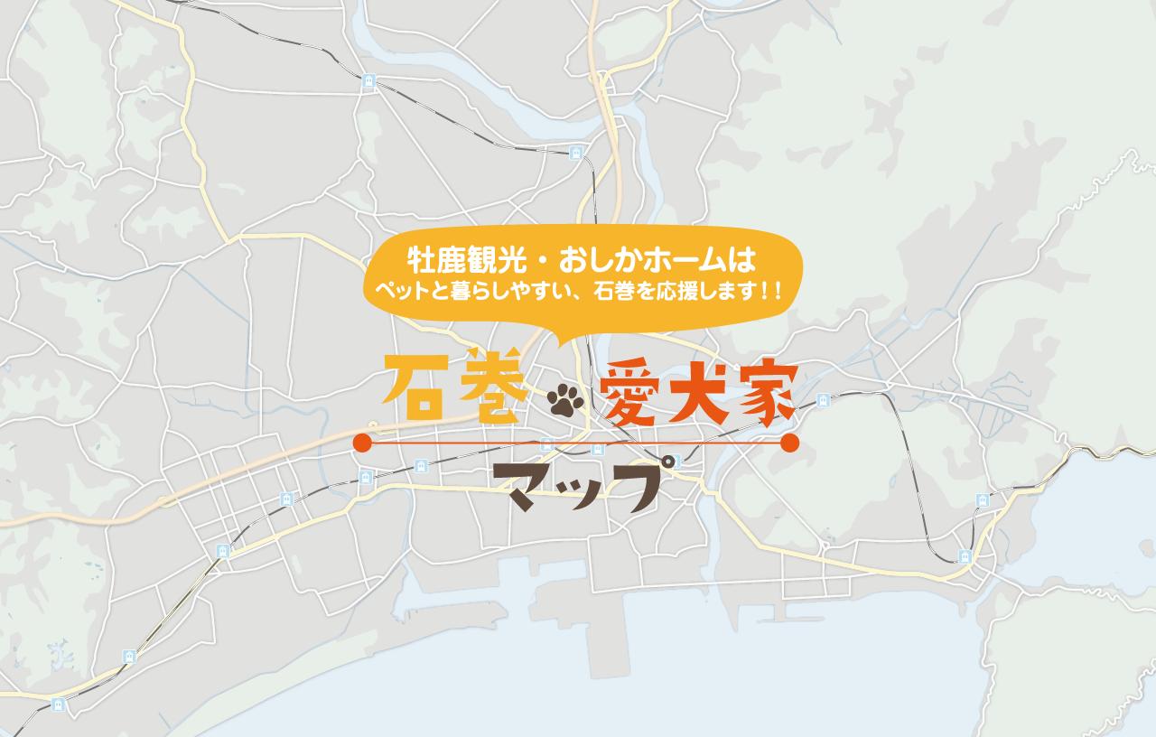 石巻:愛犬家マップ