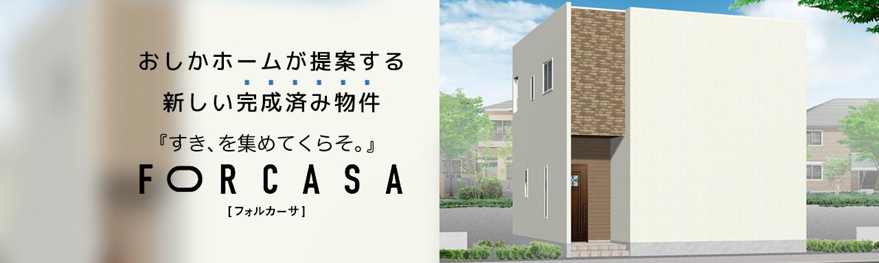 建築中:鹿又フォルカーサCUBE:モデルハウス